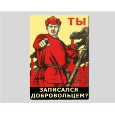 Подставка под горячее «Ты записался добровольцем?»