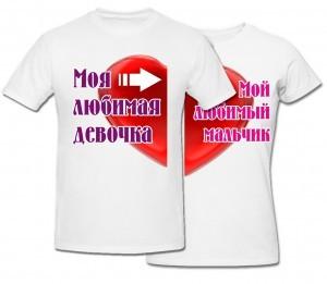 Комплект футболок Мой любимый мальчик / Моя любимая девчка