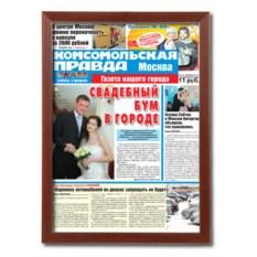 Газета Комсомольская правда на свадьбу - рама Классик