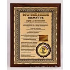 Плакетка Почетный диплом юбиляра. 55 лет