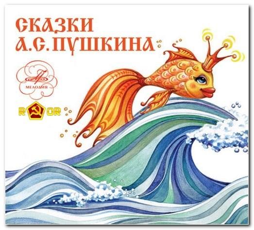 Сказки А.С. Пушкина - фирма Мелодия