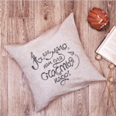 Декоративная подушка Ах, как мало нам для счастья надо!