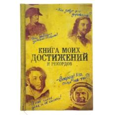 Записная Книга моих достижений