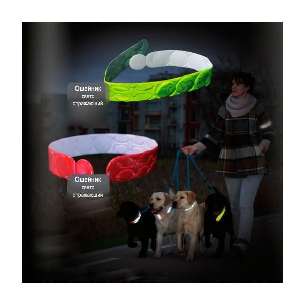 Светоотражающий ошейник для домашних животных