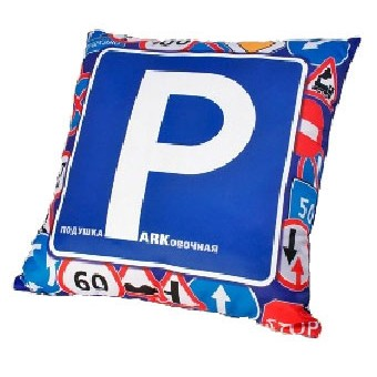 Подушка «Парковочная»