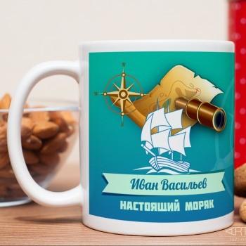 Именная кружка Настоящий моряк