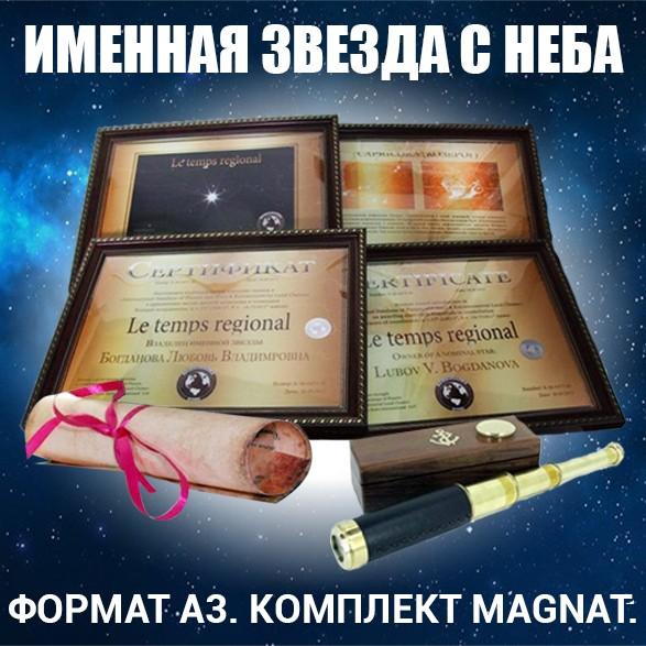 Сертификаты на звезду с неба MAGNAT