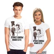 Парные футболки Счастливы вместе