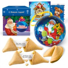 Шар с секретом «Печенье с предсказаниями на 2018 год»