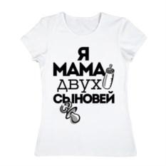 Женская футболка Я мама двух сыновей