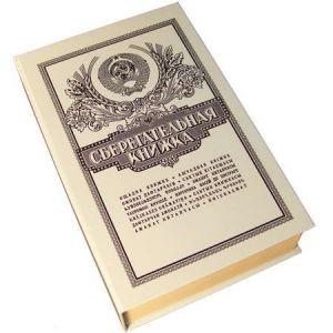 Книга - шкатулка Сберкнижка с флягой