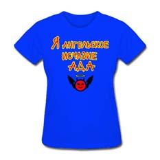 Говоря о футболке, как о самостоятельной модной детали гардероба, можно...