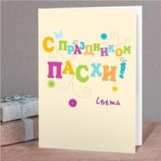 Именная открытка С праздником пасхи