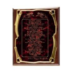 Плакетка наградная Молитва Мать Тереза-2