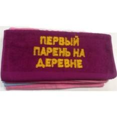 Полотенце с вышивкой Первый парень на деревне