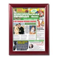 Газета Комсомольская правда на годовщину свадьбы