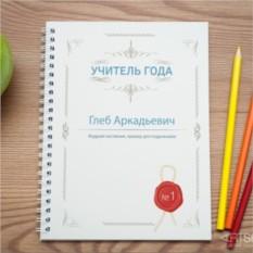 Именная тетрадь Учитель №1