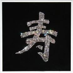 Картина Swarovski Иероглиф Долголетия, 25х25 см