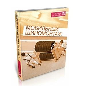 Подарочный сертификат «Мобильный шиномонтаж»
