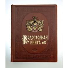 Родословная книга Гербовая «Эмаль»