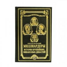 Подарочная книга Величайшие финансовые династии