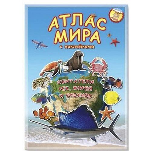 Книга Атлас мира. Обитатели рек, морей и океанов