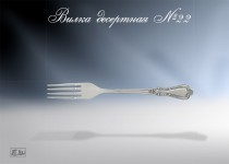 Десертная серебряная вилка № 22