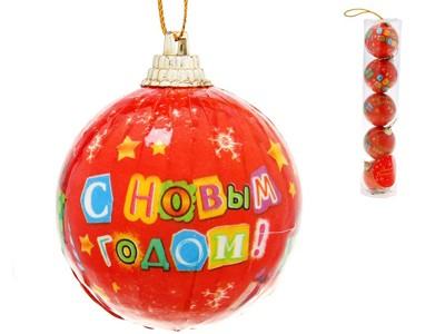 Набор новогодних шаров Большие подарки, 5 шт