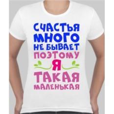 Женская футболка Счастья много не бывет