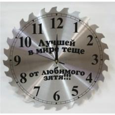 Прикольные часы-пила Лучшей в мире теще от любимого зятя! (33 см)