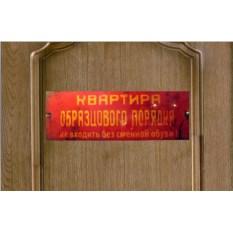 Табличка на дверь Квартира образцового порядка