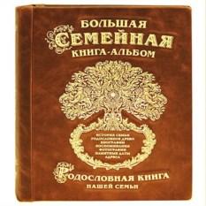 Светло-коричневая большая семейная книга Родословное древо