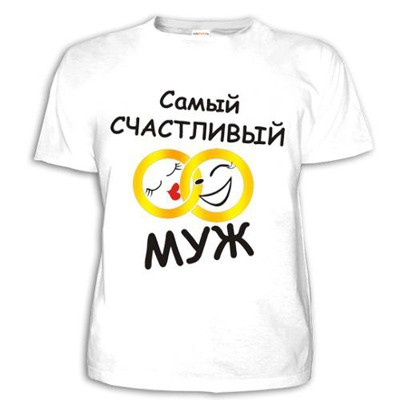 Мужская футболка 'Самый счастливый муж'