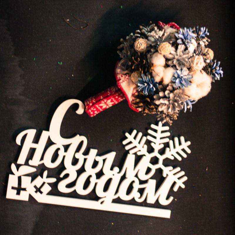 Новогоднее украшение С новым годом!
