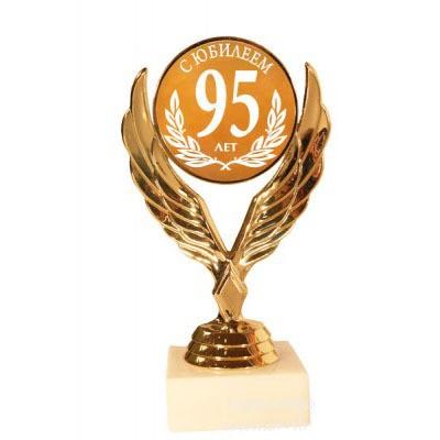 Кубок С юбилеем 95 лет