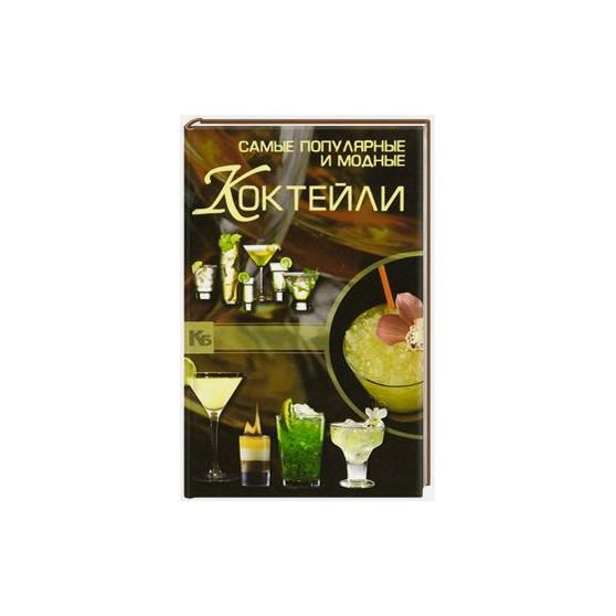 Книга с рецептами Самые популярные и модные коктейли