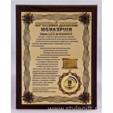 Плакетка Почетный диплом юбилярши. 70 лет