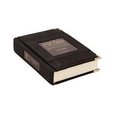 Книга Мишне Тора. Знание (кожа) (в мешочке)