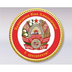 Именная шоколадная медаль «Герб Киргизской ССР»