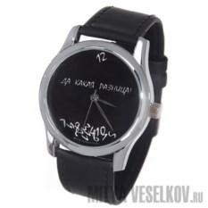 Часы Mitya Veselkov Да какая разница на черном