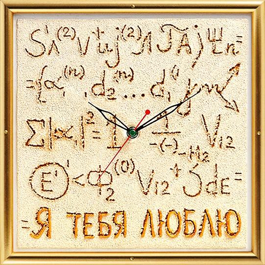 Часы «Уравнение любви»