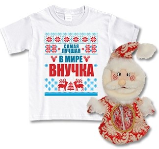 Набор с Дедом Морозом Лучшая внучка
