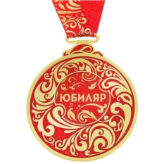 Подарочная медаль Юбиляр