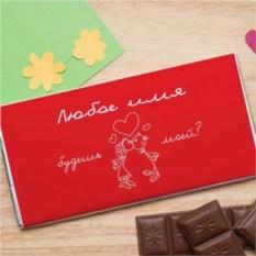 Шоколадная открытка Будешь моей?