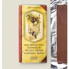 Книга-шоколадка «Как перестать париться и начать жить»
