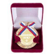 Подарочная медаль на цепочке Любимому мужу
