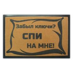 Придверный коврик «Забыл ключи? Спи на мне!»