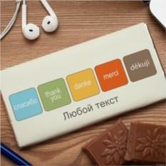 Шоколадная открытка Спасибо на всех языках