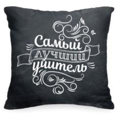 Подушка «Самый лучший учитель»