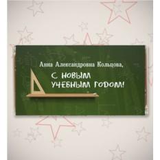 Именная шоколадная открытка «С новым учебным годом!»